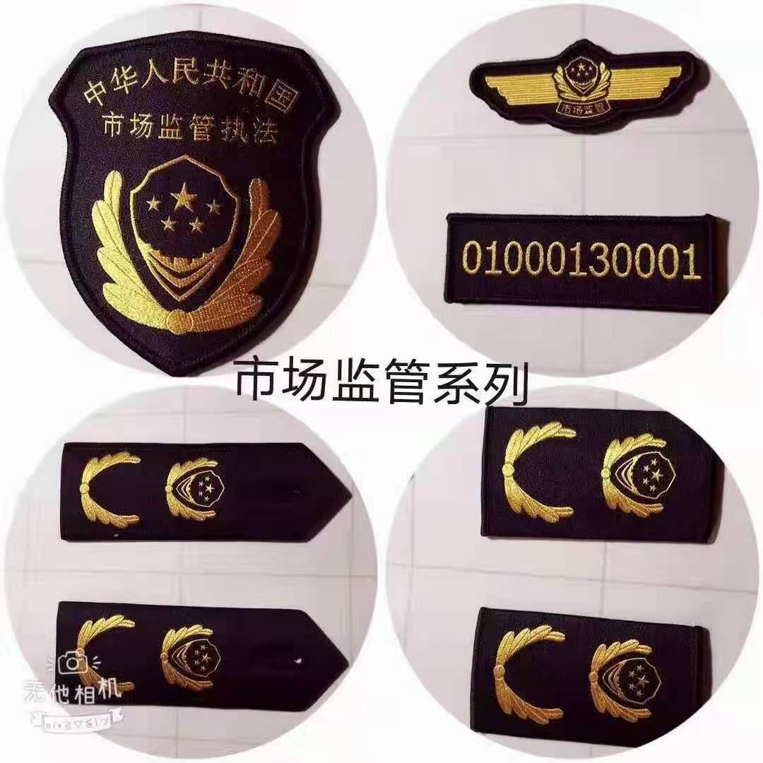 威海市场监督管理标志服
